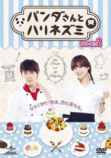 【送料無料】パンダさんとハリネズミ DVD-SET2[DVD][5枚組]