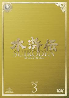 【送料無料】水滸伝 DVD-SET3[DVD][6枚組]