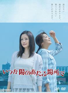 【送料無料】いつか陽のあたる場所で DVD-BOX[DVD][5枚組]