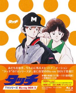 【送料無料】タッチ TVシリーズ Blu-ray BOX2(ブルーレイ)[7枚組]