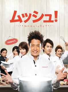 【送料無料】ムッシュ! DVD-BOXコレクターズ・エディション[DVD][4枚組]