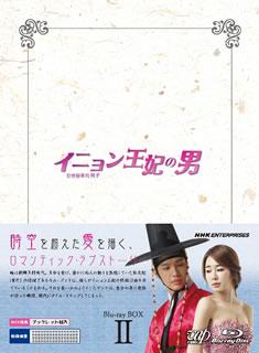 【送料無料】イニョン王妃の男 Blu-ray BOXII(ブルーレイ)(4枚組)