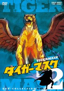 【送料無料】タイガーマスク DVD-COLLECTION VOL.2[DVD][4枚組]