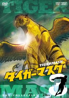 【送料無料】タイガーマスク DVD-COLLECTION VOL.3(DVD)(5枚組)