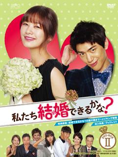 【スーパーセール】 【送料無料】 私たち結婚できるかな?【送料無料】 DVD-BOX2[DVD][5枚組], SENEN ZAKKA:98f392cd --- clftranspo.dominiotemporario.com