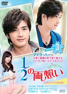 【送料無料】 1 1 / Love~ 2の両想い~Spring Love~ 台湾オリジナル放送版 DVD-BOX3[DVD][3枚組], 網走市:806b8e1e --- data.gd.no
