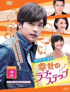 【送料無料】 幸せのラブ・ステップ DVD-BOX2[DVD][3枚組]