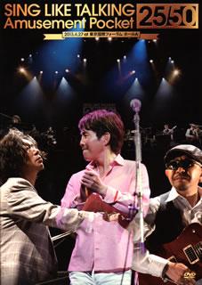 【送料無料】SING LIKE TALKING / Amusement Pocket 25 / 50〈2枚組〉[DVD][2枚組]