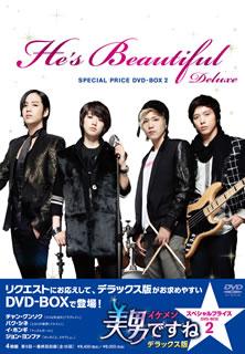 【送料無料】美男ですね デラックス版 スペシャルプライス DVD-BOX2[DVD][4枚組]