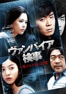 【送料無料】ヴァンパイア検事~残された赤い記憶 DVD-BOX[DVD][6枚組]