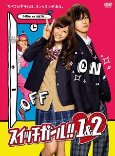 【送料無料】スイッチガール!!1&2 DVD-BOX[DVD][4枚組]
