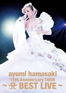 【送料無料】浜崎あゆみ / ayumi hamasaki 15th Anniversary TOUR~A BEST LIVE~〈初回生産限定・2枚組〉(DVD)(2枚組)(初回出荷限定)
