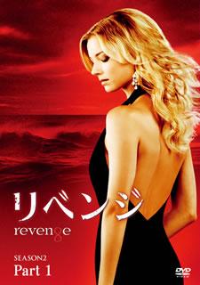 【送料無料】リベンジ シーズン2 コレクターズBOX Part1(DVD)(6枚組)
