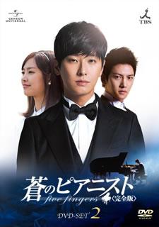 【送料無料】蒼のピアニスト 完全版 DVD-SET2[DVD][5枚組]