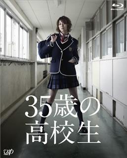 【送料無料】35歳の高校生 Blu-ray BOX(ブルーレイ)[6枚組]