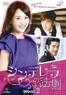【送料無料】シンデレラの法則 DVD-SET2[DVD][5枚組]