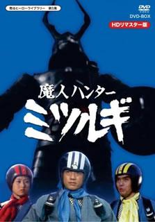 【送料無料】放送開始40周年記念企画 甦るヒーローライブラリー第5集 魔人ハンター ミツルギ HDリマスター DVD-BOX[DVD][2枚組]