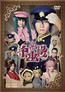 【送料無料】音楽劇 千本桜〈2枚組〉[DVD][2枚組]【D2017/3/8発売】