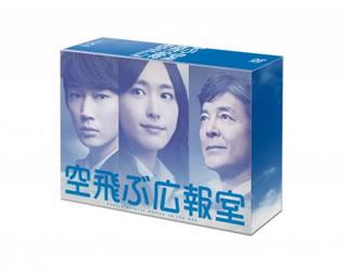 【送料無料】空飛ぶ広報室 DVD-BOX(DVD)(7枚組)
