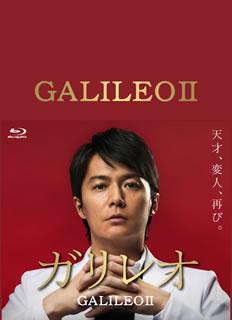 【送料無料】ガリレオII Blu-ray BOX(ブルーレイ)[4枚組]