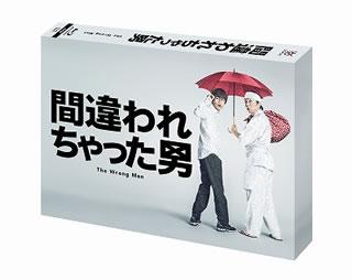 【送料無料】間違われちゃった男 Blu-ray BOX(ブルーレイ)(4枚組)