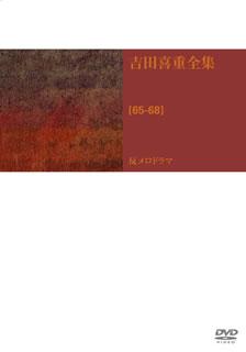 【送料無料】吉田喜重 DVD-BOX 第2集[DVD][4枚組]