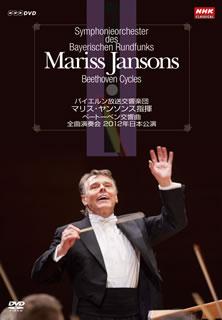 【送料無料】 マリス・ヤンソンス / ベートーベン交響曲 全曲演奏会 DVD-BOX〈4枚組〉[DVD][4枚組]