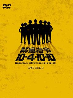 【送料無料】緊急指令10-4・10-10 DVD-BOX2[DVD][3枚組]
