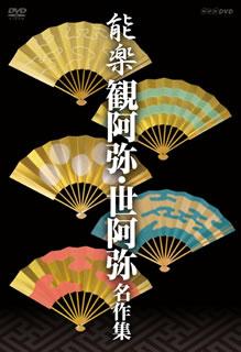 【送料無料】 能楽 観阿弥・世阿弥 名作集 DVD-BOX〈6枚組〉[DVD][6枚組]