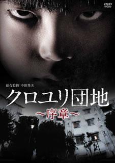 【送料無料】クロユリ団地~序章~ DVD-BOX[DVD][3枚組]