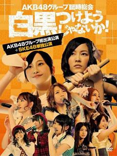 【送料無料】AKB48 / AKB48グループ臨時総会~白黒つけようじゃないか!~(AKB48グループ総出演公演+SKE48単独公演)〈7枚組〉[DVD][7枚組]