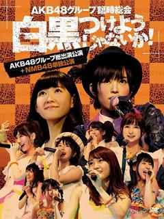 【送料無料】AKB48 / AKB48グループ臨時総会~白黒つけようじゃないか!~(AKB48グループ総出演公演+NMB48単独公演)〈7枚組〉[DVD][7枚組]