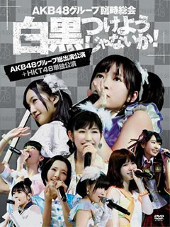 【送料無料】AKB48 / AKB48グループ臨時総会~白黒つけようじゃないか!~(AKB48グループ総出演公演+HKT48単独公演)〈7枚組〉[DVD][7枚組]