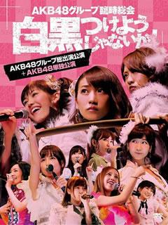 【送料無料】AKB48 / AKB48グループ臨時総会~白黒つけようじゃないか!~(AKB48グループ総出演公演+AKB48単独公演)〈7枚組〉[DVD][7枚組]