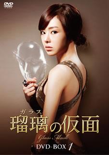 【送料無料】瑠璃の仮面 DVD-BOX1[DVD][8枚組]