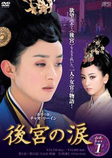 【送料無料】 後宮の涙 DVD-BOX1[DVD][5枚組]