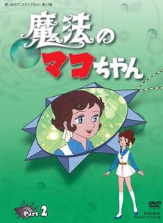 【送料無料】想い出のアニメライブラリー 第13集 魔法のマコちゃん DVD-BOX デジタルリマスター版 Part2(DVD)(3枚組)