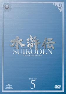 【送料無料】水滸伝 DVD-SET5[DVD][6枚組]