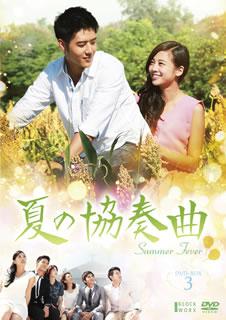 【送料無料】夏の協奏曲 DVD-BOX 3[DVD][5枚組]