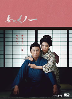 【送料無料】 妻は,くノ一 DVD-BOX(DVD)(3枚組)