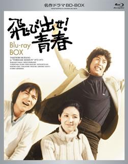 【送料無料】飛び出せ!青春 BD-BOX(ブルーレイ)[5枚組]