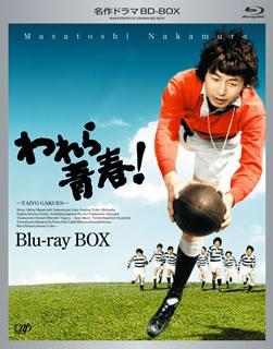 【送料無料】われら青春! BD-BOX(ブルーレイ)[3枚組]
