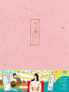 【送料無料】鴨,京都へ行く。-老舗旅館の女将日記- DVD-BOX[DVD][6枚組]
