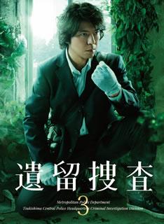 【送料無料】遺留捜査3 DVD-BOX[DVD][5枚組]