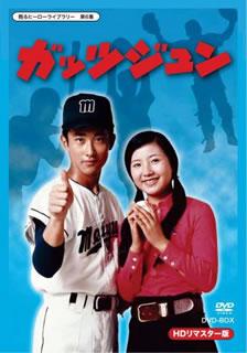 【送料無料】甦るヒーローライブラリー 第6集 ガッツジュン HDリマスター DVD-BOX(DVD)(4枚組)