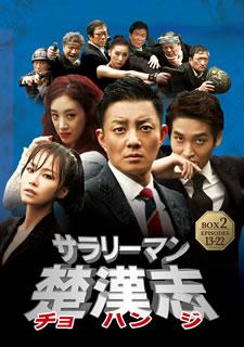【送料無料】サラリーマン楚漢志 コレクターズ・ボックス2(DVD)(5枚組)