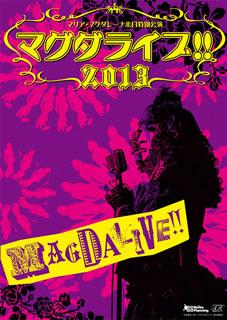 【送料無料】マグダライブ!!2013〈2枚組〉[DVD][2枚組]【D2017/3/8発売】