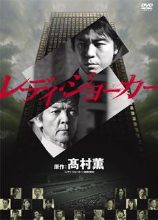 【送料無料】レディ・ジョーカー DVDコレクターズBOX(DVD)(3枚組)