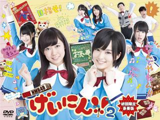 【送料無料】NMB48 げいにん!!2 DVD-BOX[DVD][4枚組][初回出荷限定]