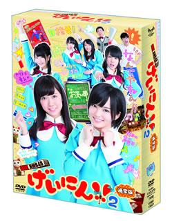 【送料無料】NMB48 げいにん!!2 DVD-BOX[DVD][3枚組]